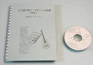 中級編5タブ譜で弾くギターソロ曲集 CD付