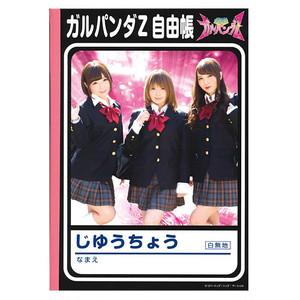 ガルパンダZ 自由帳 3人