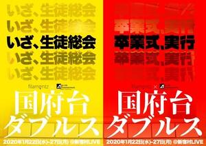 DVD 国府台ダブルス『いざ、生徒総会』『卒業式、実行』