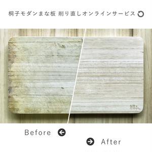 桐子モダンまな板 削り直しサービス