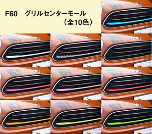 F60クーパー  グリルセンターモールカバー