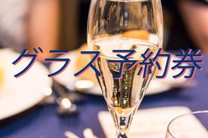 【シャンパーニュグラス予約】2017.11.5 赤池優パーティ・コンサートat 横浜ル・サロン
