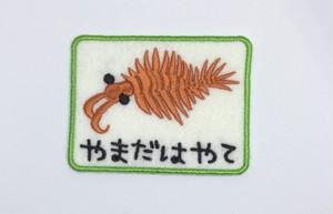 古代生物■アノマロカリス■お名前ワッペン