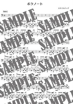 ボクノート/スキマスイッチ(ドラム譜)