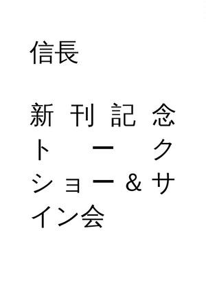 7/22(土)東京開催【斎藤一人・人間力】 出版記念トークライブ、サイン会 チケット@