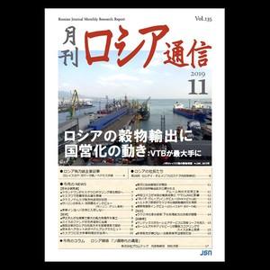PDF版・2019年11月号 vol.235