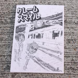 ニットキャップシアター戯曲集③『クレームにスマイル』