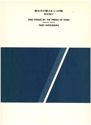 A01i23 Two Poems by The Prince of KARU(Soprano,Piano/T. MATSUMURA/Full Score)