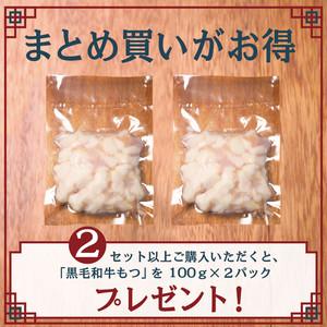 国産黒毛和牛 辛もつ鍋(2~3人前)