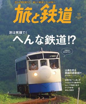 『旅と鉄道』11月号「へんな鉄道!?」
