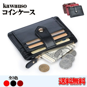 コインケース カード収納 pu レザー (黒・赤・茶色)