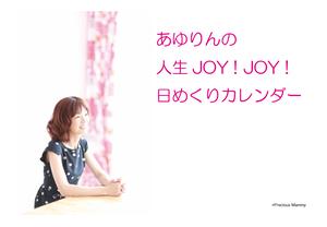 あゆりんの人生JOY!JOY!日めくりカレンダー