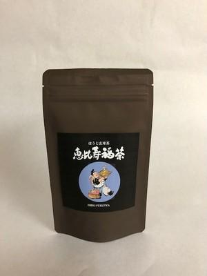 【ミニサイズ】恵比寿福茶