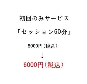 初回サービス|カウンセリング(心理療法)60分6000円(税込)