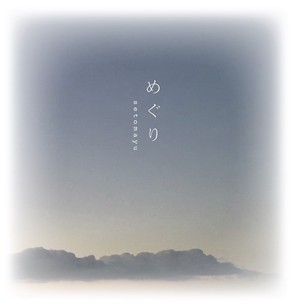 【CD】ミニアルバム「めぐり」