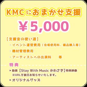 【5,000円】KMCにおまかせ支援【迷ったらこちら!】