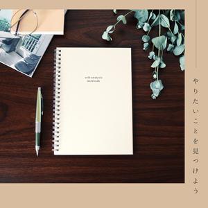 自己分析ノート*やりたいこと、見つけよう。
