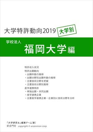 大学特許動向2019―福岡大学編