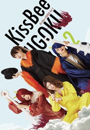 KissBee JIGOKU vol.2 [ DVD ]