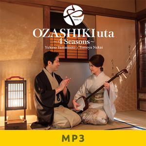 OZASHIKIuta 07:ちゃっきり節