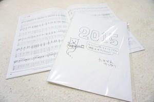 【瀧澤スコア】「2015」公式ギタースコア(冊子)