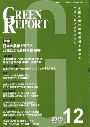 GREEN REPORT 2019年12月号