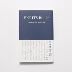 エクリ叢書 I ― デザインの思想、その転回