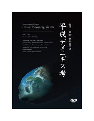 平成デメニギス考DVD