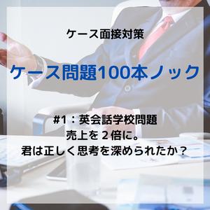 ケース100本ノック#1