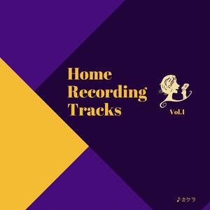 Home Recording Tracks Vol.1〜カケラ〜