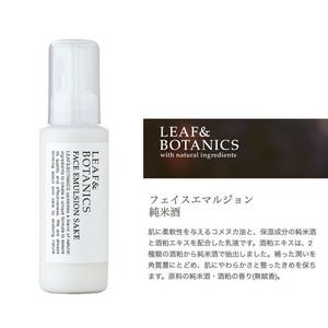 LEAF&BOTANICS フェイスエマルジョン 純米酒