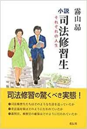 小説・司法修習生:それぞれの人生