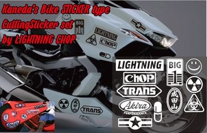 金田バイク ステッカー イメージ ライトニングチョップカッティング ステッカー セット