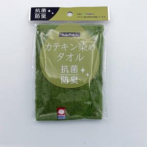 カテキン染めタオル 「抗菌・防臭」抹茶色