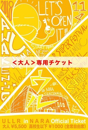 ★11/4【大人専用チケット】 奈良ウル祭 オフィシャルチケット