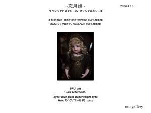 koitsukihime  BRU Jne -Lux aeterna Ⅲ-