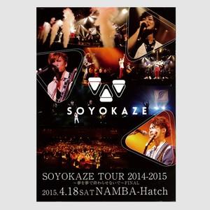 DVD / SOYOKAZE TOUR 2014-2015~夢を夢で終わらせないで~FINAL@なんばHatch 2015.4.18(Sat)