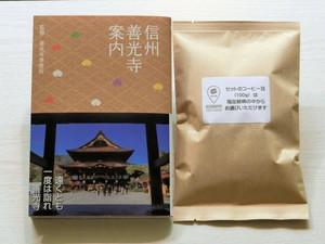 【いい日旅立ちセット】『信州善光寺案内』+コーヒー豆100g