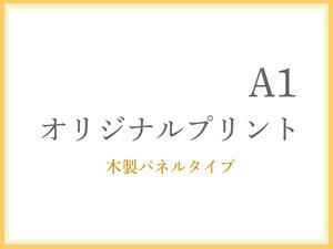 オリジナルプリント_A1【木製パネルタイプ】