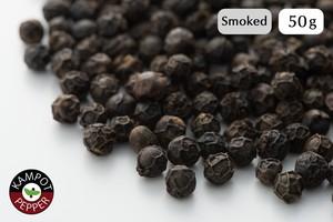 カンポットペッパー 燻製黒胡椒(粒・スモーク) 50g