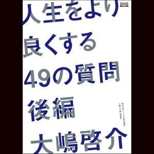 人生をより良くする49の質問~後編~大嶋啓介
