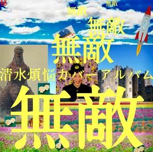 全曲カバーアルバム『無敵』