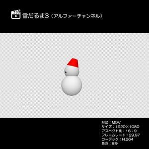 雪だるま3(アルファーチャンネル付)