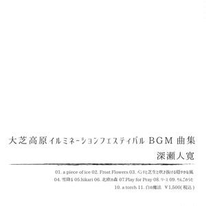 大芝高原イルミネーションBGM曲集