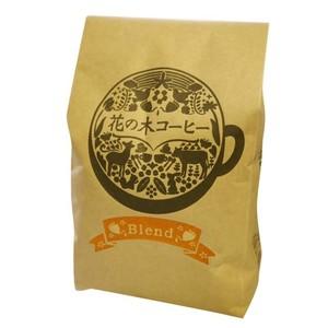 【ブレンド】花の木コーヒー(500g)