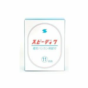 スピーディック SP-3 替刃 【11mm】