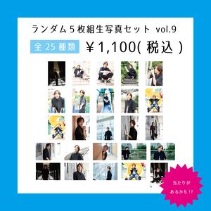 ランダム5枚組生写真セット vol.9