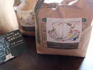 無農薬米「遊働苦楽米」2kg