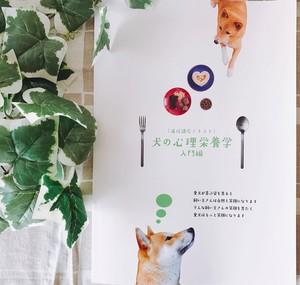 犬の心理栄養学®入門講座