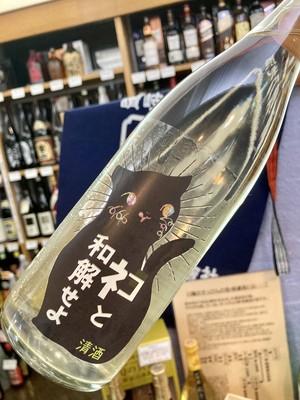 """徳島県【三芳菊酒造】""""ワイルドサイドを歩け!""""   『三芳菊 ネコと和解せよ 720ml』"""